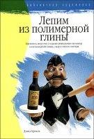 Книга Лепим из полимерной глины djvu / rar
