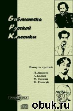 Книга Библиотека русской классики. Выпуск третий