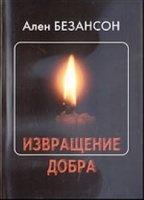 Книга Извращение добра. Соловьев и Оруэлл pdf 8,3Мб