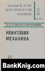 Книга Краткий курс теоретической физики. Книга 2. Квантовая механика djvu 3,81Мб