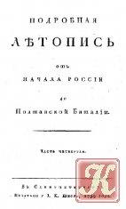 Книга Подробная летопись от начала России до Полтавской баталии. Часть 04 (1799)