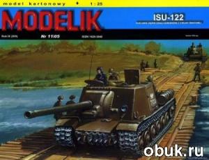Книга Modelik №11 2005 - самоходка ISU-122