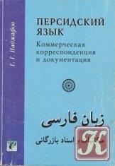 Книга Персидский язык. Коммерческая корреспонденция и документация