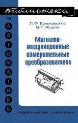 Книга Магнитомодуляционные измерительные преобразователи