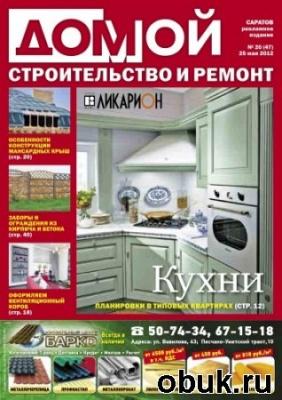 Домой. Строительство и ремонт. Саратов №20 2012