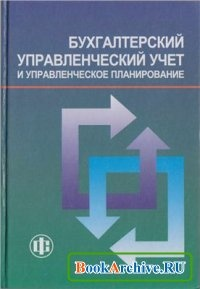 Книга Бухгалтерский управленческий учет и управленческое планирование.