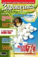 Книга Здравушка №3 2012