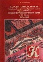 Книга Каталог-Определитель Российских Государственных Кредитных Билетов Образца 1898-1912 годов
