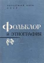 Книга Фольклор и этнография