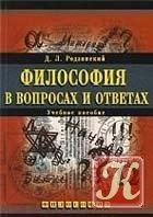 Книга Философия в вопросах и ответах