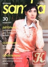Журнал Sandra №4 2010