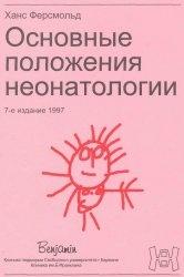 Книга Основные положения неонатологии