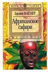 Книга Африканское сафари