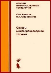 Книга Основы микропроцессорной техники