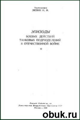 Книга Эпизоды боевых действий танковых подразделений в Отечественной войне