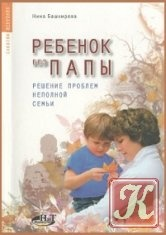 Книга Ребенок без папы