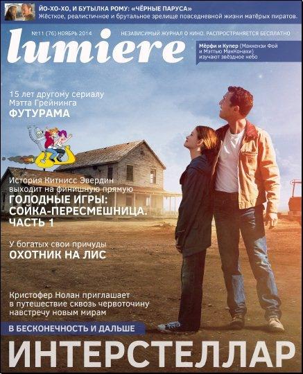 Книга Журнал: Lumiere №11 (76) (Ноябрь 2014)