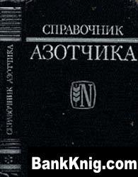 Книга Справочник азотчика