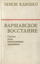 Книга Варшавское восстание. Статьи, речи, воспоминания, документы