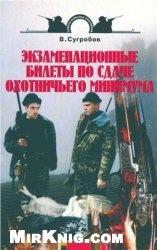 Книга Экзаменационные билеты по сдаче охотничьего минимума