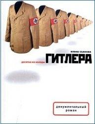 Книга Десятка из колоды Гитлера