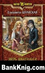 Книга Зверь, шкатулка и немного колдовства