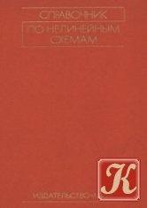 Книга Справочник по нелинейным схемам