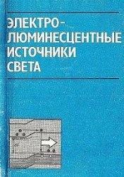 Книга Электролюминисцентные источники света