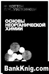 Книга Основы неорганической химии