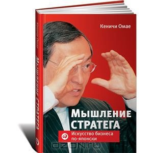 Книга Кеничи Омае. Мышление стратега: Искусство бизнеса по-японски