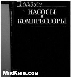 Книга Насосы и компрессоры