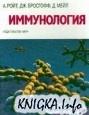 Книга Иммунология