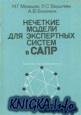 Книга Нечеткие модели для экспертных систем в САПР