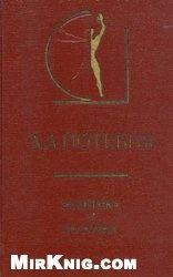 Книга Эстетика и поэтика
