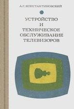 Книга Устройство и техническое обслуживание телевизоров