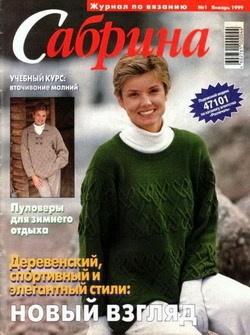 Журнал Журнал Сабрина №1 (январь 1999)