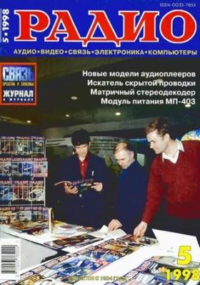 """Журнал """"Радио"""" №5 1998"""