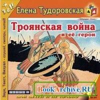 Троянская война и ее герои (аудиокнига)