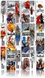 Классика мировой фантастики  - 55 томов [2001-2005]