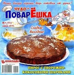 Журнал Чудо-ПоварЁшка №8 2015