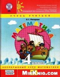 Книга Математика. 4-й класс. 1-я часть