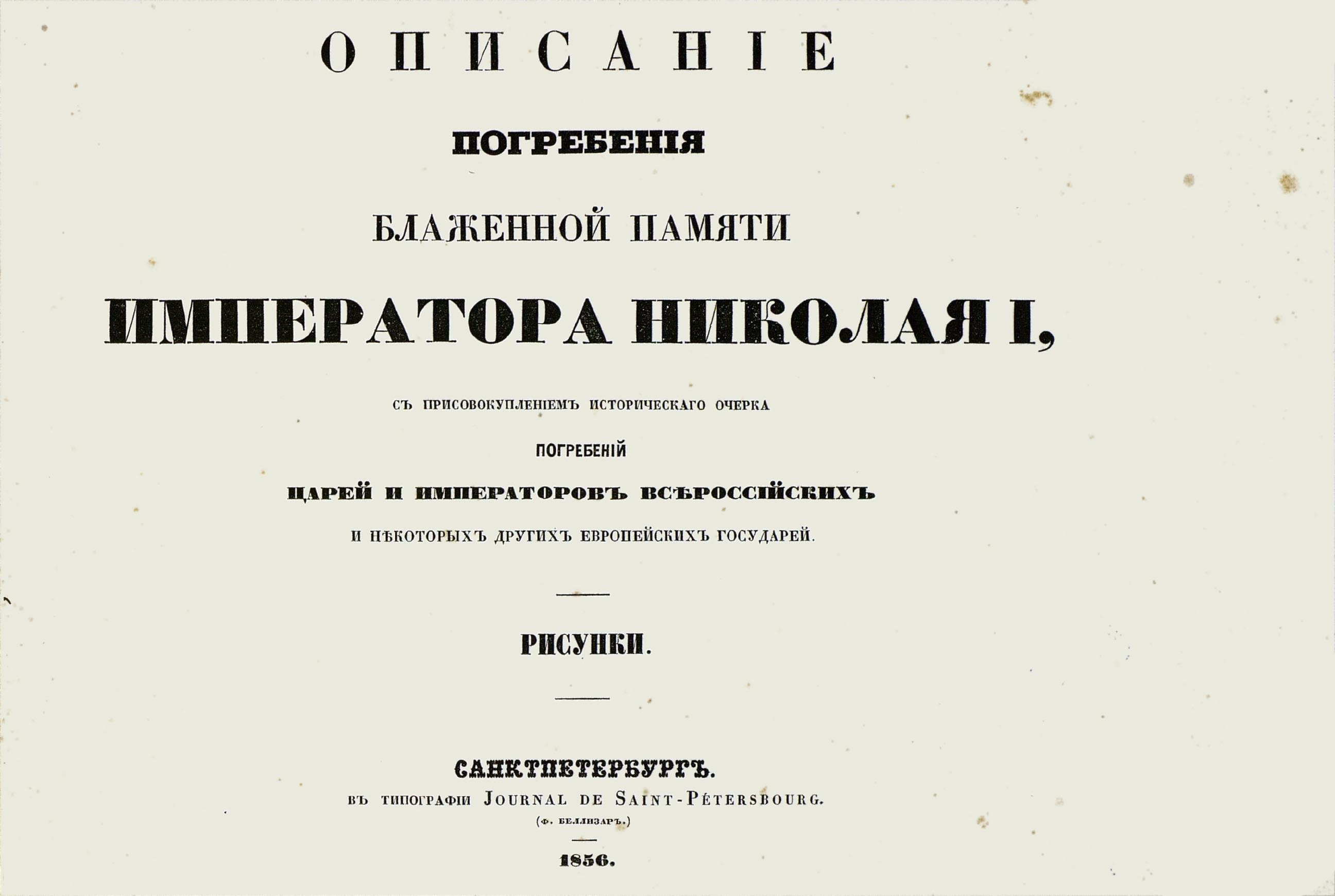 Титульный лист альбома Описание погребения блаженной памяти Императора Николая I-го.