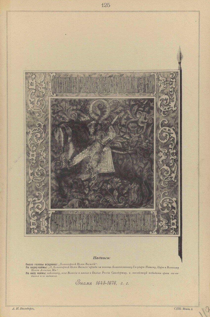125. Знамя 1645-1676 гг.
