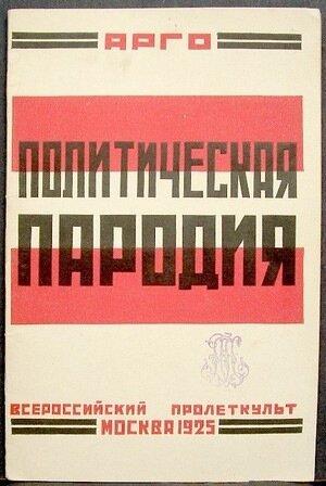 Политическая пародия , 1925 г.