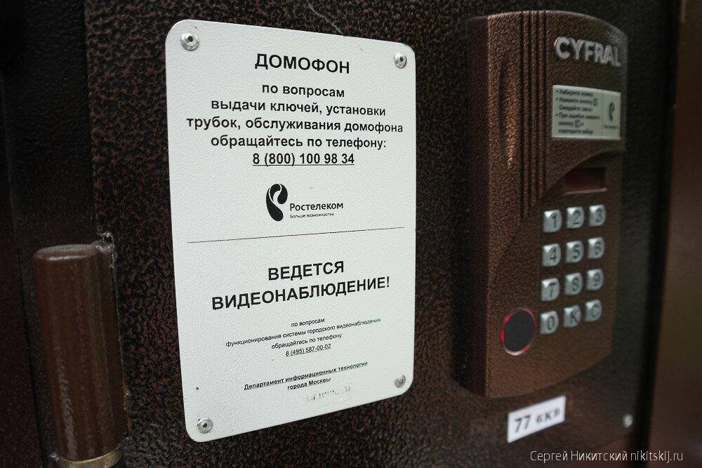 Новый телеканал обеспечит порядок в подъездах Москвы