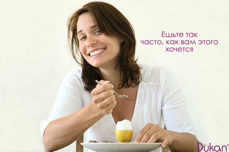 Ешьте так часто, как вам хочется.jpg
