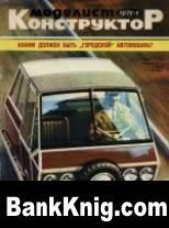 Журнал «Моделист-конструктор», 1975, №01