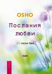 Книга Послания любви. 365 писем Ошо