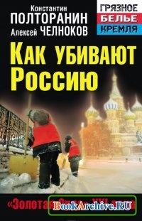 """Книга Как убивают Россию. """"Золотая Орда"""" XXI века"""