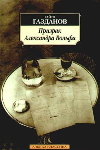Книга Гайто Газданов Призрак Александра Вольфа